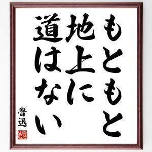 魯迅の名言色紙『もともと地上に道はない』額付き/受注後直筆