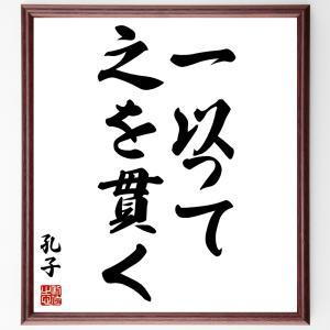 孔子の名言色紙『一以って之を貫く』額付き/受注後直筆