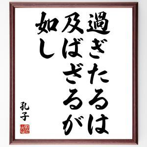孔子の名言色紙『過ぎたるは及ばざるが如し』額付き/受注後直筆
