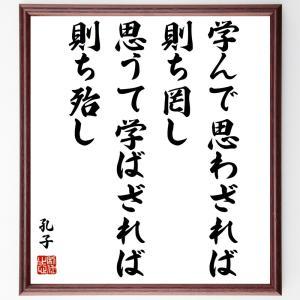 孔子の名言色紙『学んで思わざれば則ち罔し思うて学ばざれば則ち殆し』額付き/受注後直筆