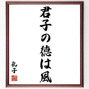 孔子の名言色紙『君子の徳は風』額付き/受注後直筆