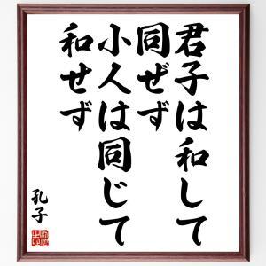 孔子の名言書道色紙『君子は和して同ぜず小人は同じて和せず』額付き/受注後直筆|rittermind