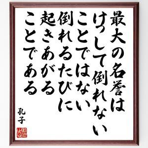 『最大の名誉はけっして倒れないことではない、倒れるたびに起きあがることである』孔子/直筆名言色紙/額付き/受注後直筆制作