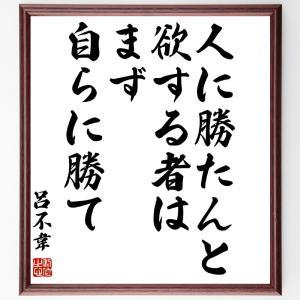 呂不韋の名言色紙『人に勝たんと欲する者はまず自らに勝て』額付き/受注後直筆