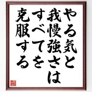 ベンジャミン・フランクリンの名言色紙『やる気と我慢強さはすべてを克服する』額付き/受注後直筆|rittermind