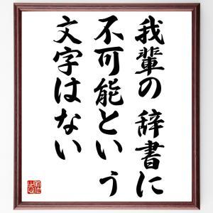 ナポレオン・ボナパルトの名言色紙『我輩の辞書に不可能という文字はない』額付き/受注後直筆 rittermind