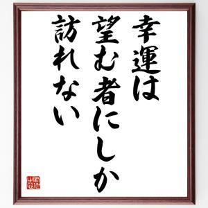 名言色紙『幸運は望む者にしか訪れない』額付き/受注後直筆
