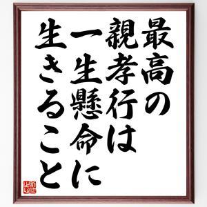 名言色紙『最高の親孝行は一生懸命に生きること』額付き/受注後直筆
