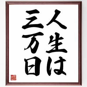 名言色紙『人生は三万日』額付き/受注後直筆
