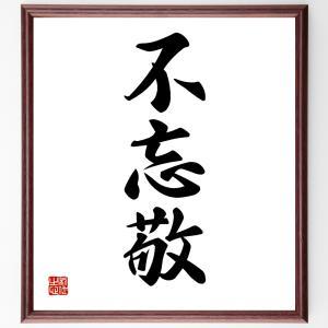 三字熟語色紙『不忘敬』額付き/受注後直筆|rittermind