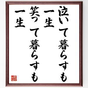 名言色紙『泣いて暮らすも一生、笑って暮らすも一生』額付き/受注後直筆