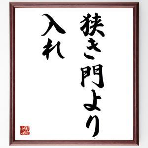 名言色紙『狭き門より入れ』額付き/受注後直筆