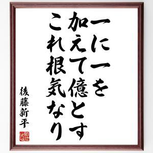 後藤新平の名言色紙『一に一を加えて億とす、これ根気なり』額付き/受注後直筆