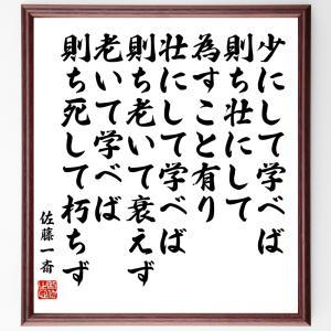 佐藤一斎の名言色紙『少にして学べば、壮にして為す。壮にして学べば、老いて衰えず。老いて学べば、死して朽ちず。』額付き/受注後直筆|rittermind