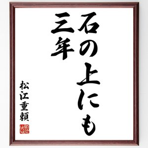 『石の上にも三年』松江重頼/直筆名言色紙/額付き/受注後直筆制作