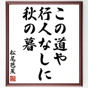 松尾芭蕉の俳句書道色紙『この道や行人なしに秋の暮』額付き/受注後直筆|rittermind