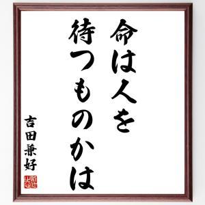 名言色紙『命は人を待つものかは』吉田兼好/額付き/受注後直筆制作|rittermind