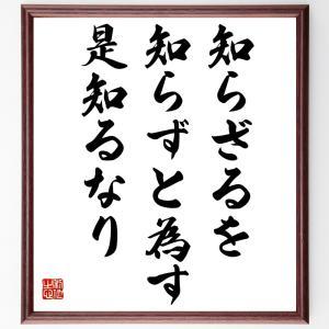 孔子の名言書道色紙『知らざるを知らずと為す、是知るなり』額付き/受注後直筆|rittermind