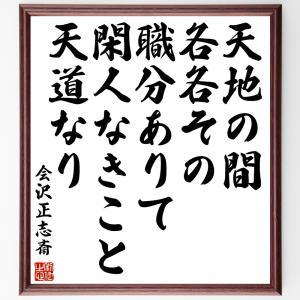 会沢正志斎の名言色紙『天地の間、各各その職分ありて、閑人なきこと天道なり』額付き/受注後直筆