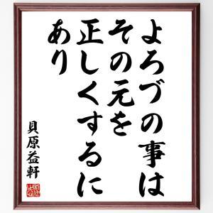貝原益軒の名言色紙『よろづの事はその元を正しくするにあり』額付き/受注後直筆|rittermind