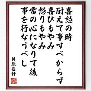 貝原益軒の名言色紙『喜怒の時、耐えて事すべからず。喜びもやみ、怒りもやみ、常の心になりて後、事を行なうべし』額付き/受注後直筆|rittermind