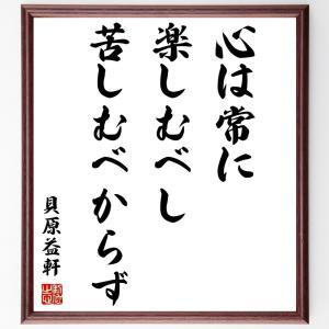 貝原益軒の名言色紙『心は常に楽しむべし、苦しむべからず』額付き/受注後直筆|rittermind