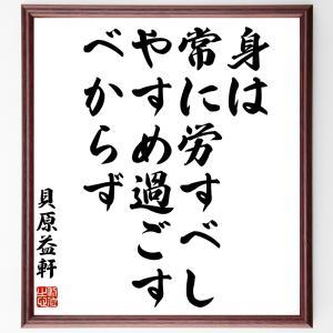 貝原益軒の名言色紙『身は常に労すべし、やすめ過ごすべからず』額付き/受注後直筆|rittermind