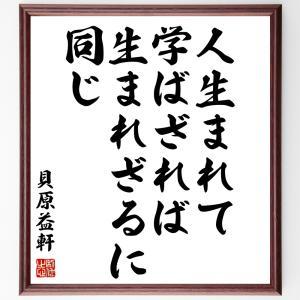 貝原益軒の名言色紙『人生まれて学ばざれば生まれざるに同じ』額付き/受注後直筆|rittermind