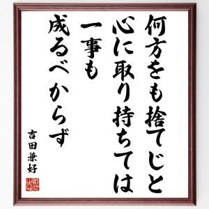 吉田兼好の名言色紙『何方をも捨てじと心に取り持ちては、一事も成るべからず』額付き/受注後直筆