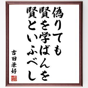 名言色紙『偽りても賢を学ばんを賢といふべし』吉田兼好/額付き/受注後直筆制作|rittermind
