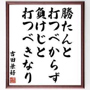 名言色紙『勝たんと打つべからず、負けじと打つべきなり』吉田兼好/額付き/受注後直筆制作|rittermind