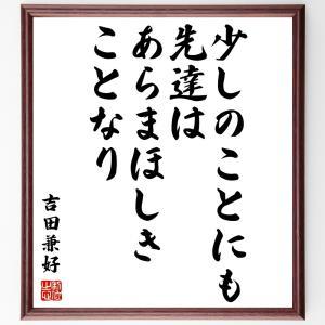 名言色紙『少しのことにも、先達はあらまほしきことなり』吉田兼好/額付き/受注後直筆制作|rittermind
