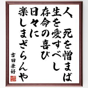 名言色紙『人、死を憎まば、生を愛すべし、存命の喜び、日々に楽しまざらんや』吉田兼好/額付き/受注後直筆制作|rittermind