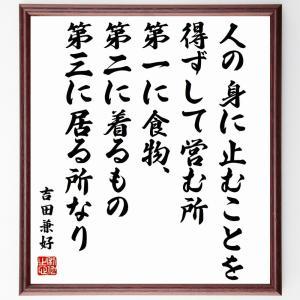 名言色紙『人の身に止むことを得ずして営む所、第一に食物、第二に着るもの、第三に居る所なり』吉田兼好/額付き/受注後直筆制作|rittermind