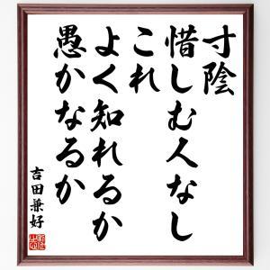 名言色紙『寸陰惜しむ人なし、これ、よく知れるか、愚かなるか』吉田兼好/額付き/受注後直筆制作|rittermind