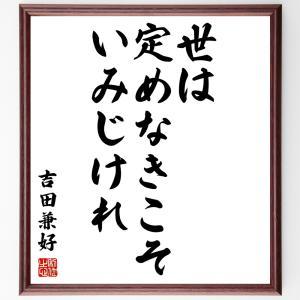 名言色紙『世は定めなきこそいみじけれ』吉田兼好/額付き/受注後直筆制作|rittermind