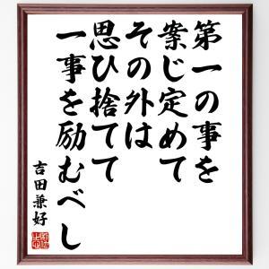 名言色紙『第一の事を案じ定めて、その外は思ひ捨てて、一事を励むべし』吉田兼好/額付き/受注後直筆制作|rittermind