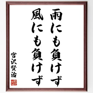 宮沢賢治の名言色紙『雨にも負けず風にも負けず』額付き/受注後直筆|rittermind
