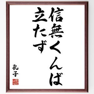 孔子の名言書道色紙『信無くんば立たず』額付き/受注後直筆|rittermind