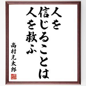 『人を信じることは人を救ふ』高村光太郎/直筆名言色紙/額付き/受注後直筆制作