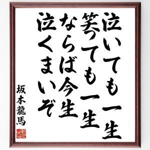 坂本龍馬の名言色紙『泣いても一生、笑っても一生、ならば今生泣くまいぞ』額付き/受注後直筆|rittermind