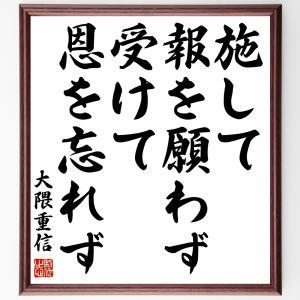 『施して報を願わず、受けて恩を忘れず』大隈重信/直筆名言色紙/額付き/受注後直筆制作