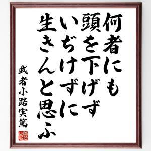 武者小路実篤の名言色紙『何者にも頭を下げずいぢけずに生きんと思ふ』額付き/受注後直筆|rittermind