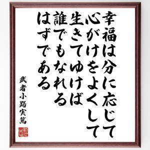 武者小路実篤の名言色紙『幸福は分に応じて、心がけをよくして生きてゆけば、誰でもなれるはずである』額付き/受注後直筆|rittermind