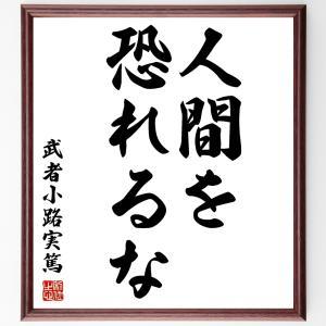 武者小路実篤の名言色紙『人間を恐れるな』額付き/受注後直筆|rittermind