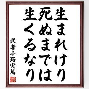 武者小路実篤の名言色紙『生まれけり、死ぬまでは、生くるなり』額付き/受注後直筆|rittermind