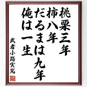 武者小路実篤の名言色紙『桃栗三年柿八年だるまは九年俺は一生』額付き/受注後直筆|rittermind