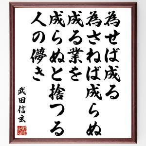 武田信玄の名言色紙『為せば成る、為さねば成らぬ成る業を、成らぬと捨つる人の儚き』額付き/受注後直筆|rittermind