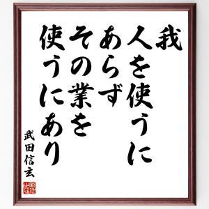 武田信玄の名言色紙『我、人を使うにあらず、その業を使うにあり』額付き/受注後直筆