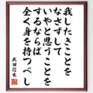 武田信玄の名言色紙『我したきことをなさずして、いやと思うことをするならば、全く身を持つべし』額付き/受注後直筆|rittermind